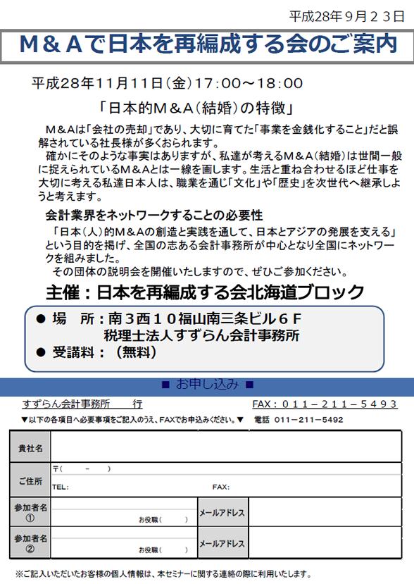 seminar161102_ma02